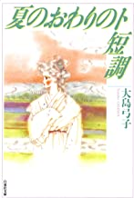 表紙: 夏のおわりのト短調 (白泉社文庫)   大島弓子