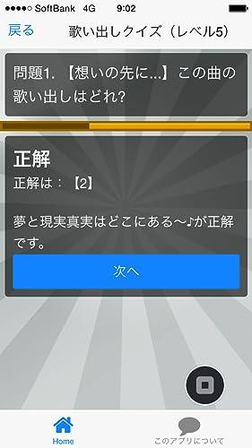 『曲名クイズ倉木麻衣編』の6枚目の画像