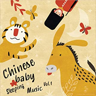 chinese baby song