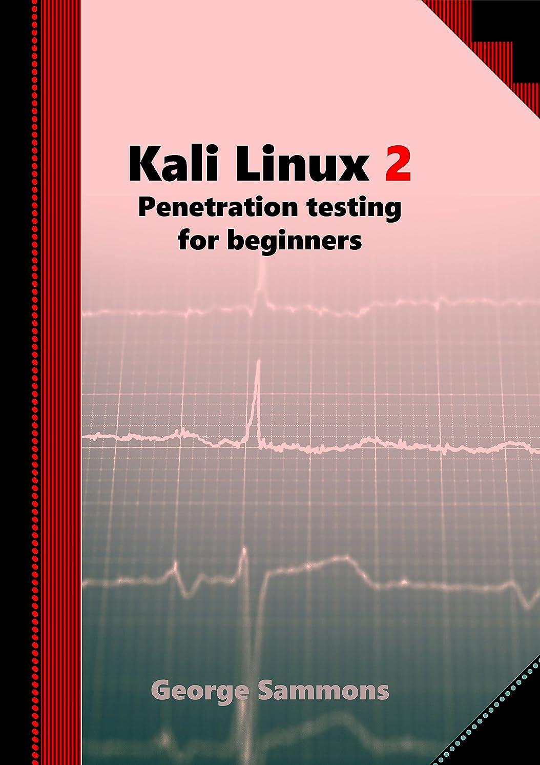 転用デクリメントベンチャーKali Linux 2: Penetration testing for beginners (English Edition)