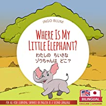 Where Is My Little Elephant? - わたしの ちいさな ゾウちゃんは どこ?: Bilingual English Japanese Picture Book for Ages 2-5 (Japanese Books ...