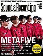 表紙: サウンド&レコーディング・マガジン 2016年12月号 | サウンド&レコーディング・マガジン編集部