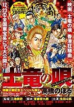 土竜の唄 映画公開記念スペシャル版2 チャイニーズマフィア編 (ヤングサンデーコミックススペシャル)