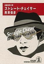 表紙: ストレート・チェイサー (光文社文庫) | 西澤 保彦
