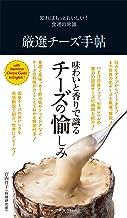 表紙: 厳選チーズ手帖 知ればもっとおいしい!食通の常識 | 世界文化社