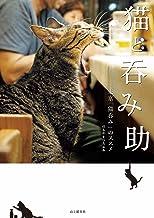 表紙: 猫と呑み助 東京「猫呑み」のススメ   はるやま ひろぶみ