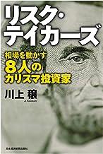 表紙: リスク・テイカーズ ―相場を動かす8人のカリスマ投資家 (日本経済新聞出版)   川上穣
