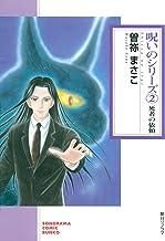 呪いのシリーズ(2) 死者の依頼 (ソノラマコミック文庫)