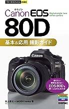 表紙: 今すぐ使えるかんたんmini Canon EOS 80D 基本&応用 撮影ガイド   村上悠太