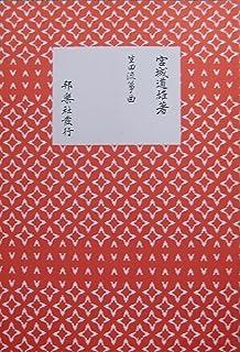 宮城道雄 著 箏譜 琴 楽譜 千鳥の曲 (替手つき) ChidoriNoKyoku (送料など込)