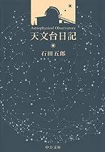 表紙: 天文台日記 (中公文庫BIBLIO) | 石田五郎