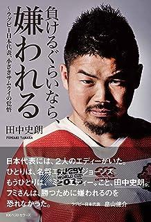 負けるぐらいなら、嫌われる~ラグビー日本代表、小さきサムライの覚悟...