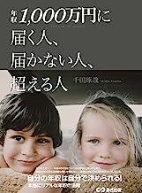 表紙: 年収1000万円に届く人、届かない人、超える人 | 千田琢哉