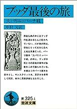 ブッダ最後の旅-大パリニッバーナ経 (岩波文庫)
