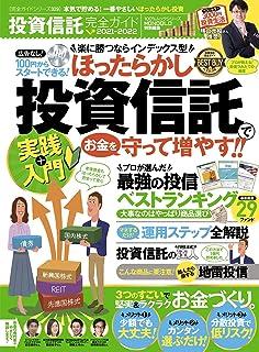 【完全ガイドシリーズ329】投資信託完全ガイド (100%ムックシリーズ)