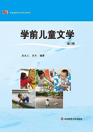 学前儿童文学(第2版) (学前教育专业系列教材)
