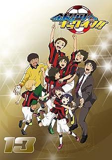 銀河へキックオフ!! Vol.13 [DVD]