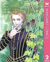表紙: 王妃マルゴ -La Reine Margot- 2 (マーガレットコミックスDIGITAL) | 萩尾望都