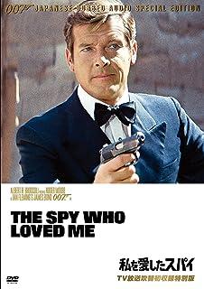 007/私を愛したスパイ(TV放送吹替初収録特別版) [DVD]