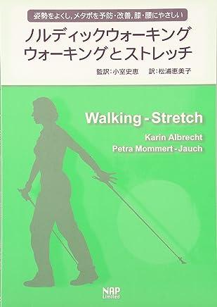 ノルディックウォーキング ウォーキングとストレッチ―姿勢をよくし、メタボを予防・改善、膝・腰にやさしい