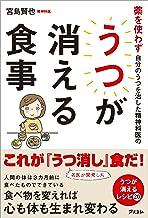表紙: 薬を使わず自分のうつを治した精神科医のうつが消える食事 | 宮島 賢也