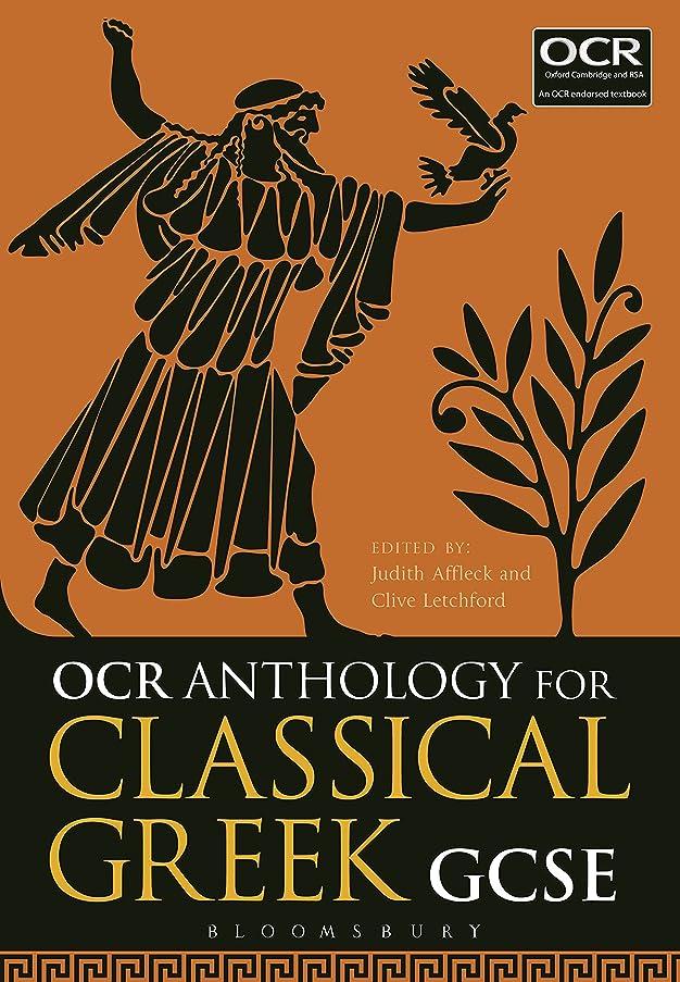 受賞費用我慢するOCR Anthology for Classical Greek GCSE (English Edition)