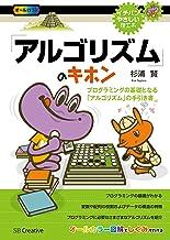 表紙: 「アルゴリズム」のキホン プログラミングの基礎となる「アルゴリズム」の手引き書 (イチバンやさしい理工系) | 杉浦 賢