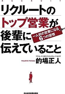 リクルートのトップ営業が後輩に伝えていること ―一人前の営業になる6つの習慣 (日本経済新聞出版)