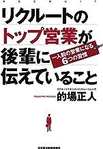 表紙: リクルートのトップ営業が後輩に伝えていること ―一人前の営業になる6つの習慣 (日本経済新聞出版) | 的場正人