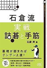 表紙: 石倉流 実戦詰碁と手筋 (囲碁人文庫) | 石倉 昇