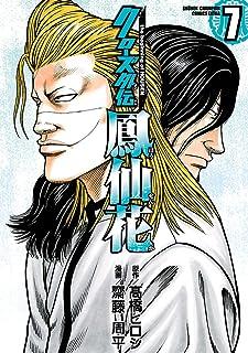 クローズ外伝 鳳仙花 the beginning of HOUSEN 7 (少年チャンピオン・コミックス エクストラ)...