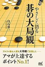 表紙: やさしく語る 碁の大局観 (囲碁人ブックス) | 白石 勇一