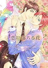 表紙: 恋に落ちる花 (バーズコミックス ルチルコレクション) | ARUKU