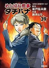 めしばな刑事タチバナ(39)[WOW! 80年代ラーメン] (TOKUMA COMICS)