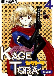 KAGETORA【新装版】4 (Jコミックテラス×ナンバーナイン)