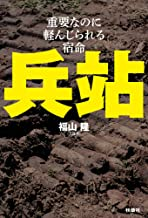 表紙: 兵站―重要なのに軽んじられる宿命 (扶桑社BOOKS) | 福山隆