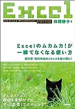 表紙: Excelのムカムカ!が一瞬でなくなる使い方 ~表計算・資料作成のストレスを最小限に! | 四禮静子