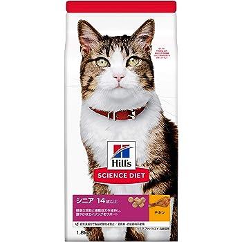 ヒルズ サイエンス・ダイエット キャットフード シニアアドバンスド 14歳以上 健康な関節と運動能力維持し、健やかエンジングをサポート チキン 高齢猫用 1.8kg