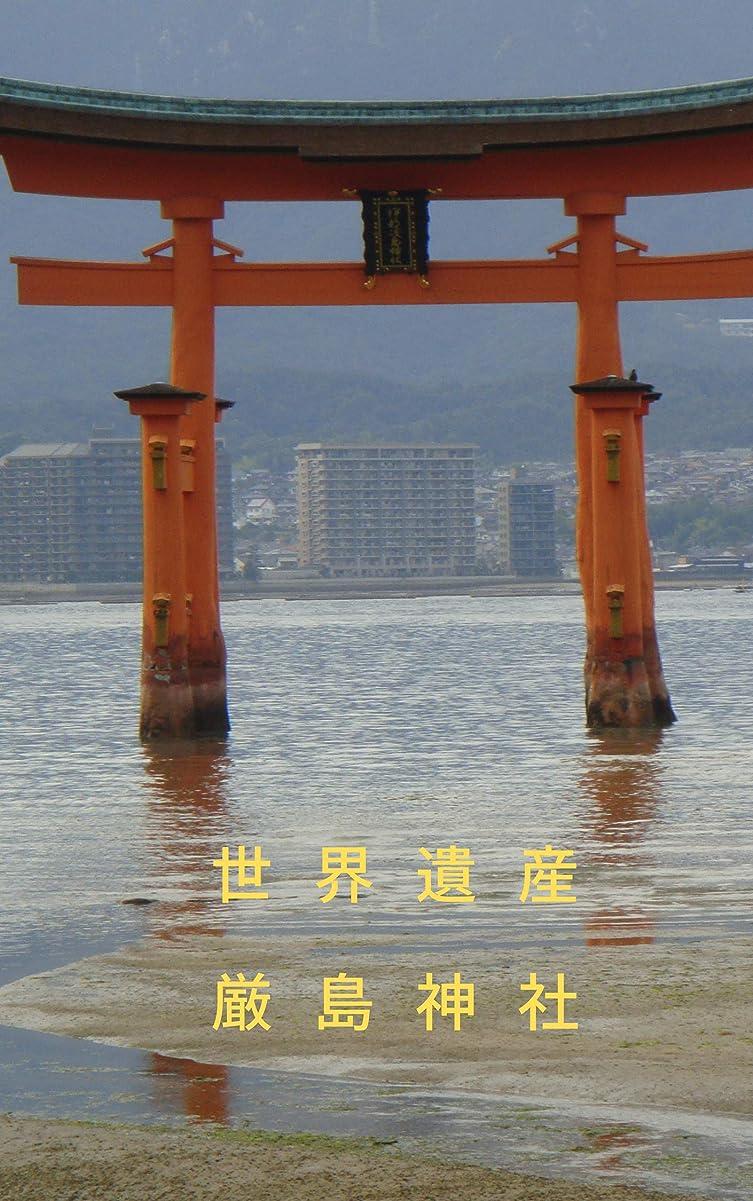 命令サポート時世界遺産 厳島神社