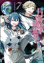 月とライカと吸血姫7 月面着陸編・下 (ガガガ文庫)