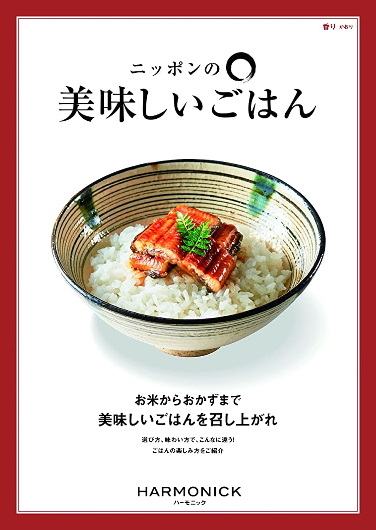 音楽家ピンポイント機関車ハーモニック グルメカタログ ニッポンの美味しいごはん 香り かおり 包装紙:ルシェローズ