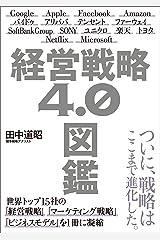 経営戦略4.0図鑑 Kindle版