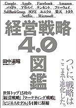 経営戦略4.0図鑑