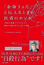 表紙: 「余命3ヵ月」と伝えるときの医者のホンネ | 奥仲哲弥