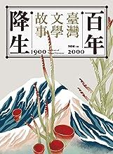 百年降生:1900-2000臺灣文學故事 (Traditional Chinese Edition)