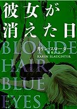 表紙: 彼女が消えた日 (ハーパーBOOKS)   カリン スローター