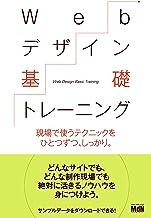 表紙: Webデザイン基礎トレーニング 現場で使うテクニックをひとつずつ、しっかり。 | 大野 謙介