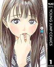 表紙: 明日ちゃんのセーラー服 1 (ヤングジャンプコミックスDIGITAL)   博