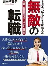 表紙: トップコンサルタントが教える 無敵の転職   森本千賀子