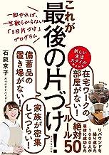 表紙: 一回やれば、一生散らからない「3日片づけ」プログラム これが最後の片づけ!   石阪 京子